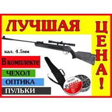 Воздушка з оптикою LB600P 4,5мм 280м / c оптика 3-7х28